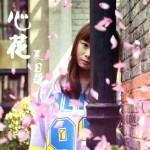 心花(单曲)详情