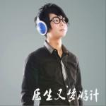 医生又梦游计(单曲)详情