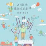 Remix Me 播放你的世界(EP)详情