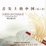 舌尖上的中国 第二季 原声音乐大碟