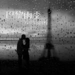 巴黎雨季(单曲)详情