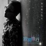 寂寞旅行(EP)详情