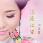 准提心咒(单曲)详情