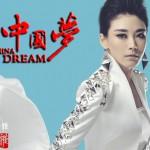 中国梦(单曲)详情