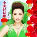 中国好姑娘(单曲)详情