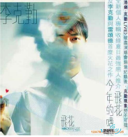 专辑封面:飞花