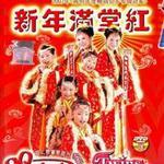 新年满堂红 (2007农历新年专辑)详情