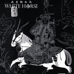 我身骑白马详情