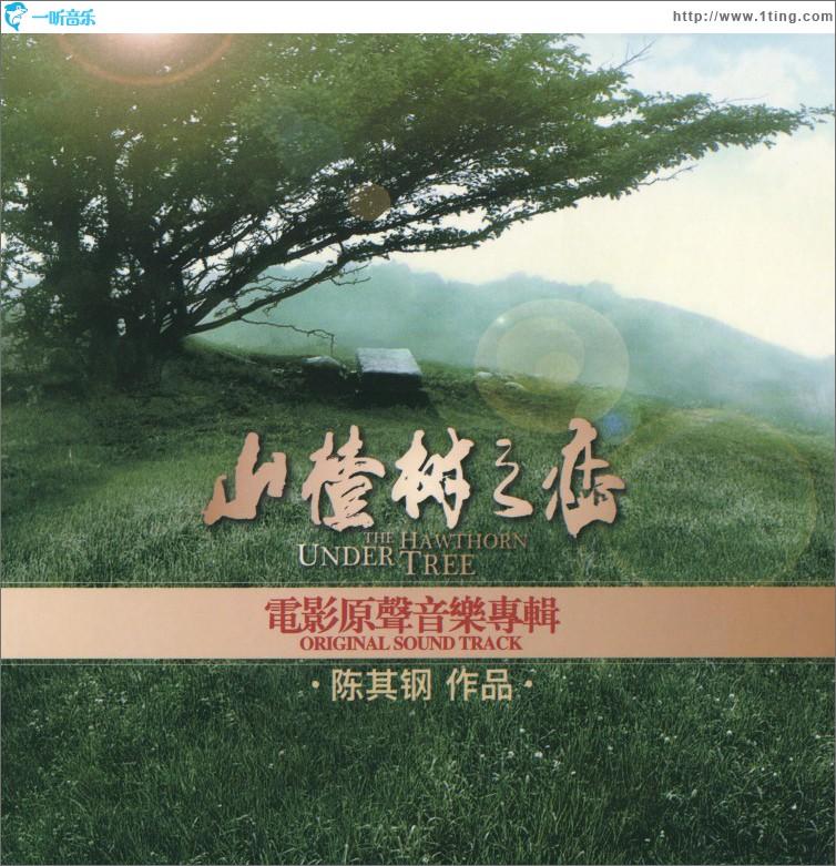 山楂树之恋 电影原声音乐专辑专辑封面下载