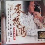 大唐女将樊梨花 电视原声音乐大碟详情