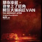 那夜凌晨, 我坐上了旺角开往大埔的红VAN 电影原声大碟详情