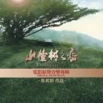 山楂树之恋 电影原声音乐专辑详情