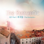 The Romantic O.S.T Part.1详情