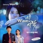 스물, Wave의 시작 O.S.T详情