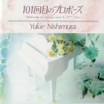 101回目のプロポーズ  TV オリジナル・サウンドトラック详情