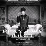 PLAY BOY (单曲)详情