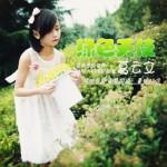 绿色天使(单曲)详情