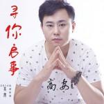 寻你启事(单曲)