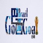 Go 巴西 Goal(单曲)详情