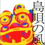 島唄の風: 沖縄ベストコレクション试听