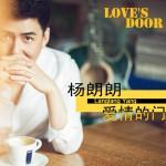 爱情的门(单曲)详情