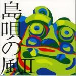 島唄の風II: 八重山コレクション试听