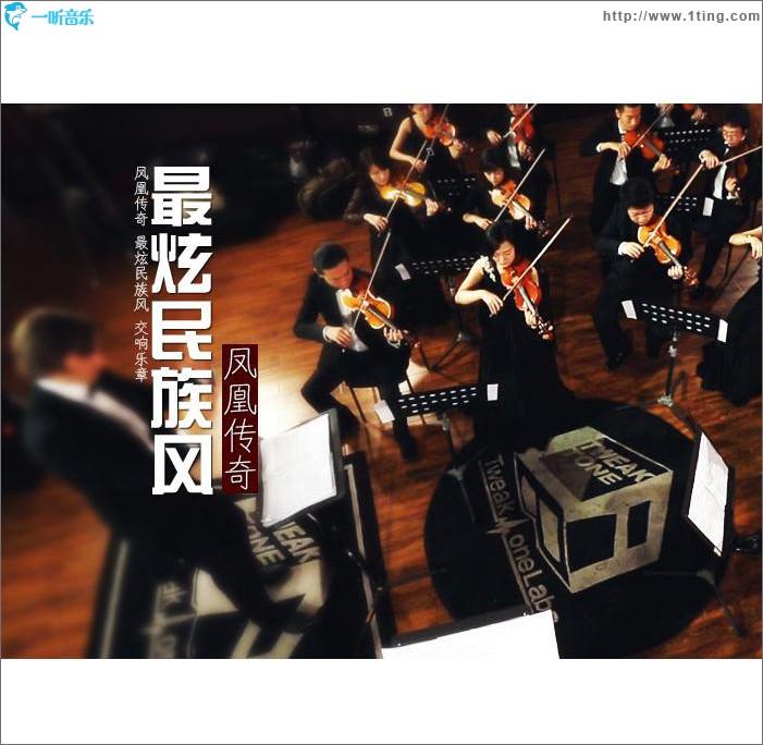 最炫民族风 交响乐版