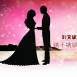 结不结婚(单曲)详情