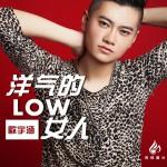 洋气的LOW女人(单曲)详情