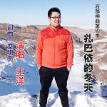 扎巴依的冬天(EP)详情