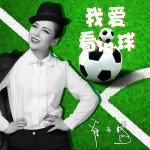 我爱看足球(单曲)详情