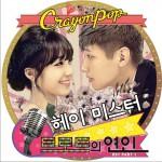 트로트의 연인 OST Part.1 (Single)详情