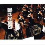 最炫民族风 (交响乐版)详情
