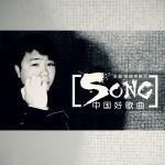 中国好歌曲(单曲)详情