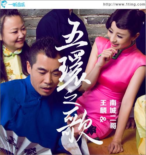五环之歌(单曲)专辑封面载岳云鹏的五环之歌是什么