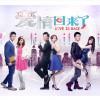 电视原声 你是对的人(电视剧《爱情回来了》片尾曲) - 戚薇&俊昊(2PM) 试听