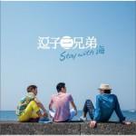 stay with 海详情