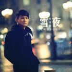 雪夜(电视剧《寒冬》主题曲)详情