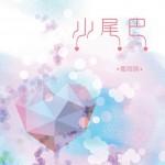 小尾巴(EP)详情