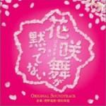 花咲舞が黙ってない OST详情