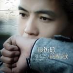 最伤感的情歌(EP)详情
