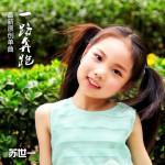 一路奔跑(EP)详情