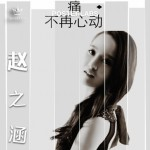 痛不再心动(EP)详情