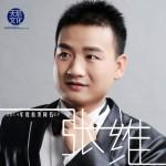 张维(EP)详情