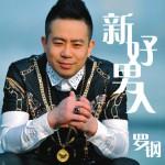 新好男人(EP)详情