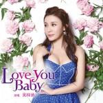 Love you baby(单曲)详情
