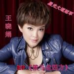 策马走四方(EP)详情