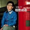 刘牧 - 相思成语 试听