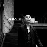 月光恋人(单曲)详情