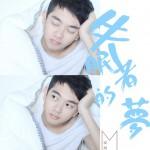 失眠者的梦(单曲)详情